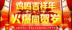 2017食品饮料厂商大拜年