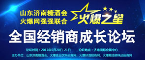 山东济南糖酒会、火爆网强强联合共同举办火爆之星全国经销商成长论坛