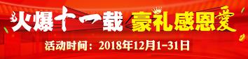 亚虎app客户端下载十一载,豪礼感恩爱!