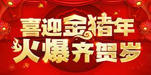 2019亚虎老虎机国际平台饮料厂商大拜年