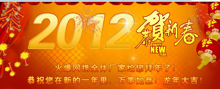 2012年火爆食品饮料网携全体厂商给您拜年了!