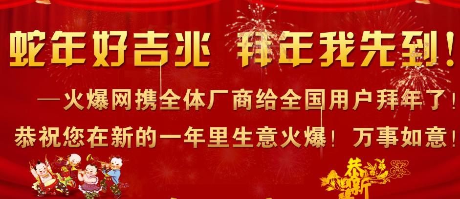 2013年火爆食品饮料网携全体厂商给您拜年了!
