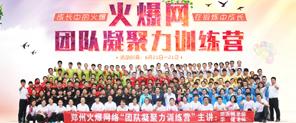 2015年火爆网团队凝聚力训练营