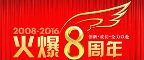亚虎app客户端下载网八周年庆典
