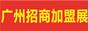 2016年第32届广州特许连锁加盟展览会