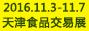 2016中国天津(环渤海)国际食品交易会