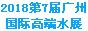 第七届广州国际高端饮用水产业博览会