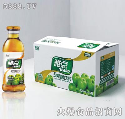 雅点--苹果醋420ml×15瓶