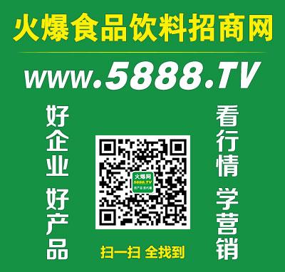 火爆食品招商网
