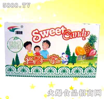 温馨一家夹心果胶软糖