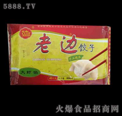 老边手工精品饺子