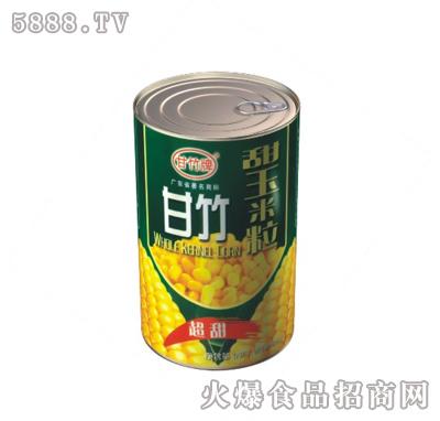 甘竹牌甜玉米罐头
