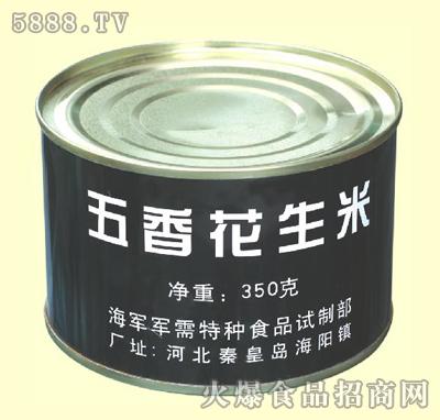 秦皇岛市福寿食品有限公司