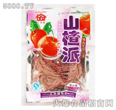 山楂派—雪山楂 图片_火爆食品饮料招商网【5888.tv】