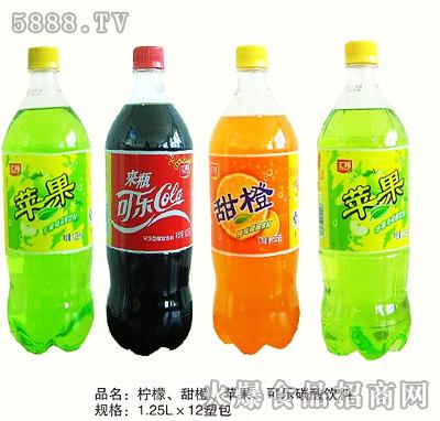柠檬,甜橙,苹果,可乐碳酸饮料(1.25lx12塑包)现面向全国招商