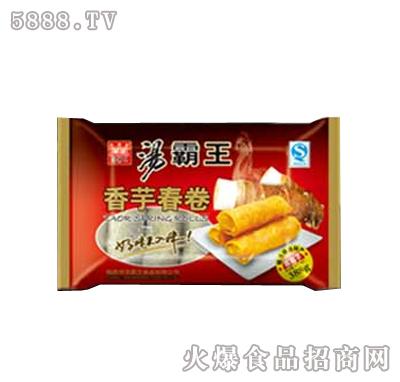 汤霸王香芋春卷