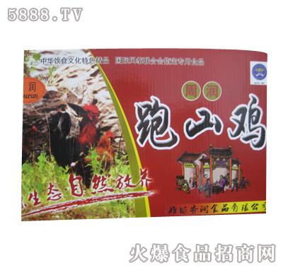 周润�zyja_周润跑山鸡600g正面