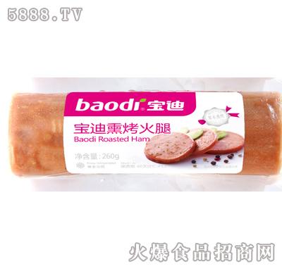 宝迪熏烤火腿