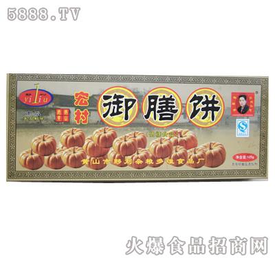 黟刘御膳饼南瓜饼