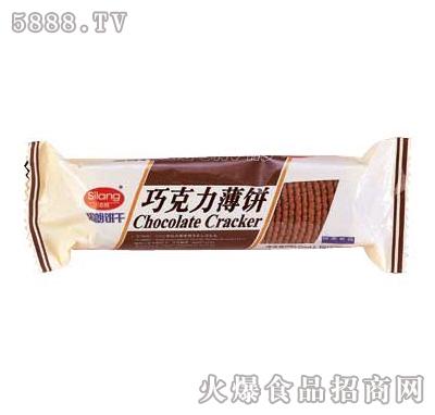 思朗巧克力薄饼