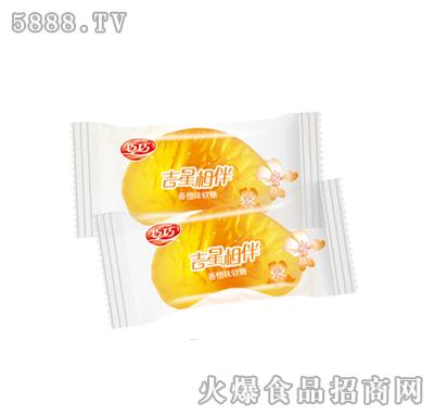吉星相伴香橙味软糖
