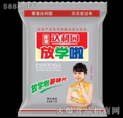 香港达利园放学啦薯味片