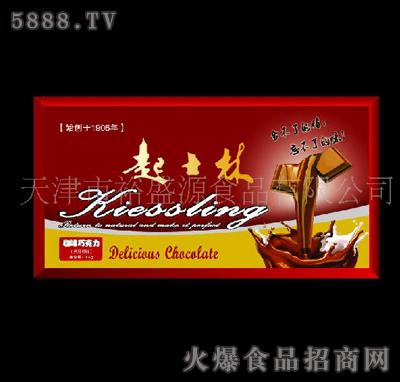 起士林咖啡巧克力|天津市裕盛源食品有限公司-火爆网.图片