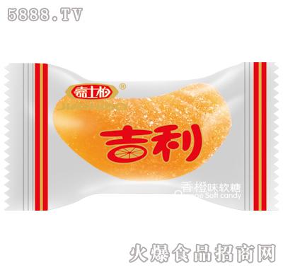 吉利香橙味软糖