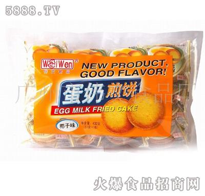 伟文蛋奶煎饼432g|广州市伟文食品厂-火爆食品饮料网.图片