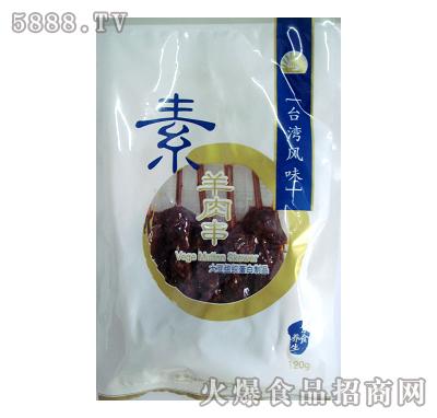 素羊肉串(大豆组织蛋白制品)
