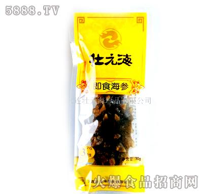 壮元海水发海参(3年生)