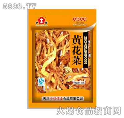 中祥80g黄花菜