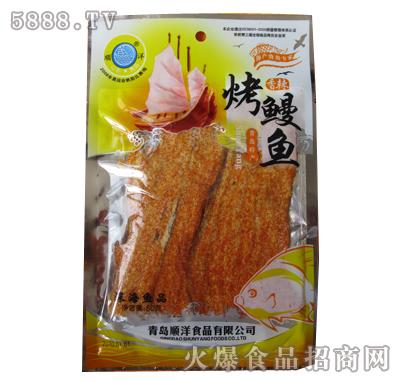 顺洋香辣烤鳗鱼|青岛顺洋食品有限公司-火爆食品饮料.