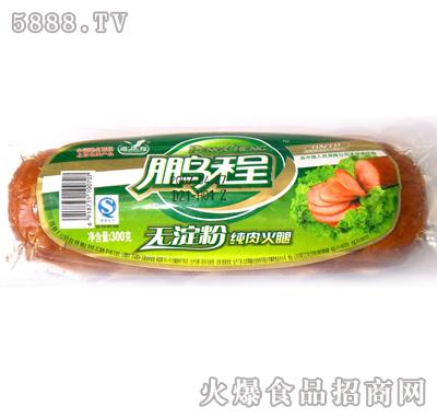 无淀粉纯肉火腿|北京顺鑫农业股份有限公司鹏程食品分