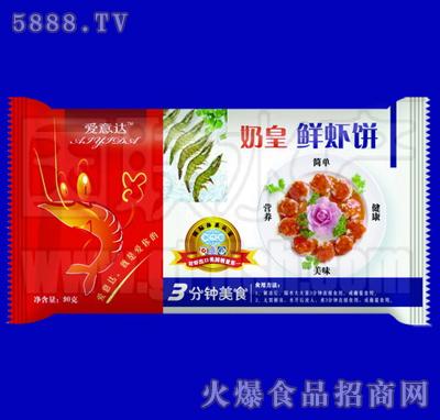 国联奶皇鲜虾饼