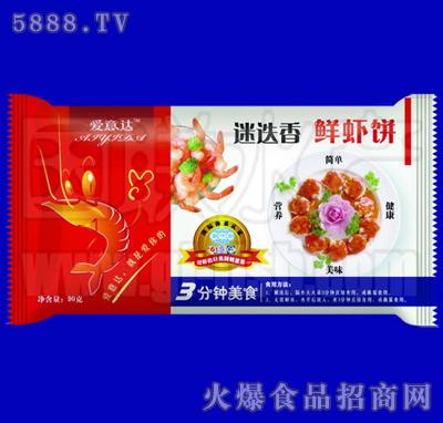 国联迷迭香鲜虾饼