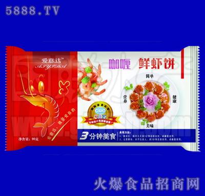 国联咖喱鲜虾饼