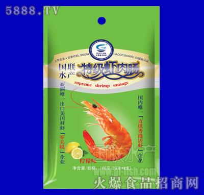 国联特级虾肉肠(柠檬味)