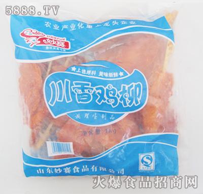 妙赛食品-川香鸡柳