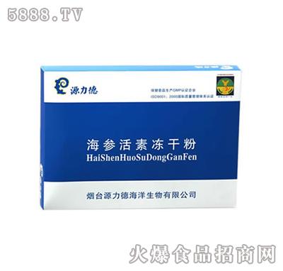 源力德刺海参活性肽速溶冻干粉剂
