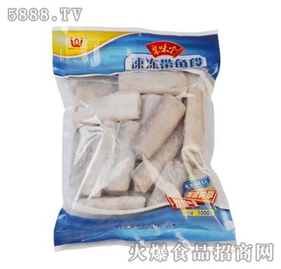 速冻带鱼段(1000克)