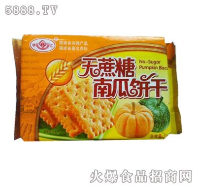 华江120g无蔗糖南瓜饼干