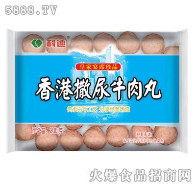 科迪香港撒尿牛肉丸200g
