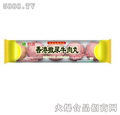 科迪香港撒尿牛肉丸