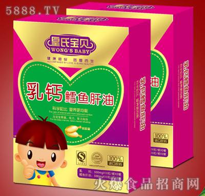皇氏宝贝乳钙+鳕鱼肝油