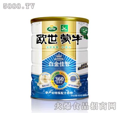 欧世蒙牛白金佳智孕产妇特殊配方奶粉900g(听)