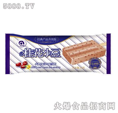 桂花小豆牛奶红豆口味雪糕现面向全国招商-天津大桥道