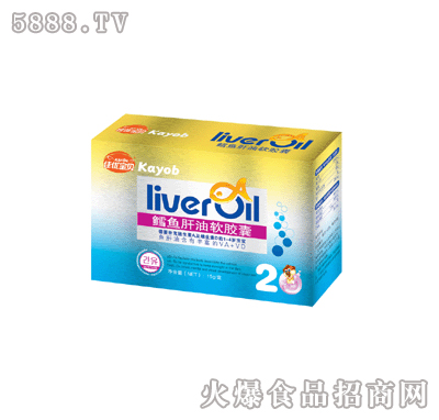 佳优宝贝鱼肝油2段