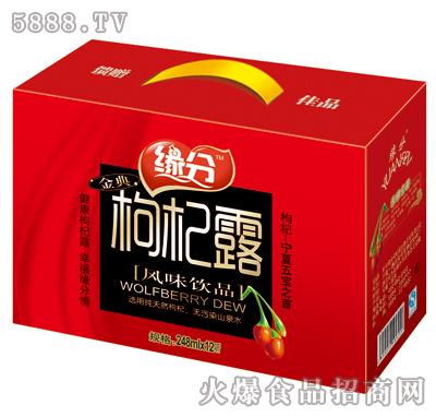 缘分枸杞露礼盒248mlx12听