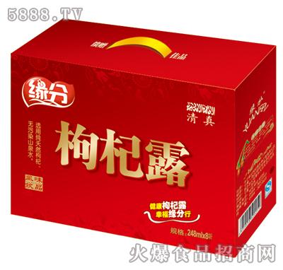 缘分枸杞露礼盒248mlx8听